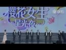 OT7 @ Inke Sakura Girls Stars Night [ 180527 ]