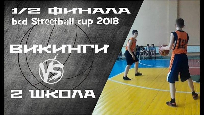 Викинги vs 2 школа 1 2 ФИНАЛА U 14 BCD Streetball CUP 2018 Dreams come true