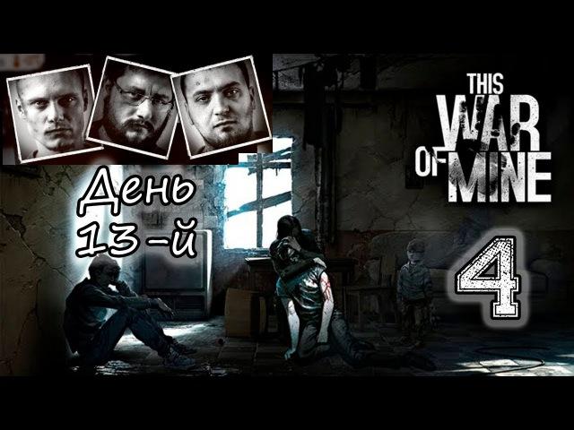 This War Of Mine. 4-я серия. Трое мужчин выживают в осажденном городе!