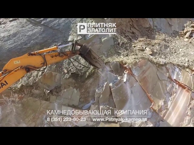 Как работает техника на карьере! Плитняк! Златолит. Облицовочный камень! plitnyak-kamen.ru