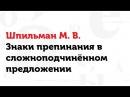 03 04 17 Знаки препинания в сложноподчинённом предложении М В Шпильман