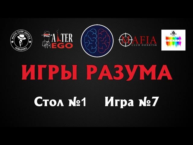 Игры Разума 1-й тур | 28.01.2018 (Стол №1. Игра №7)