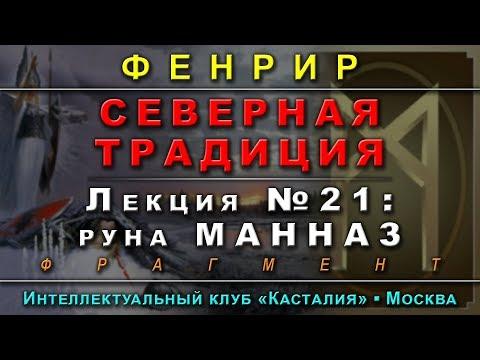 Руна Манназ [демо] Фенрир / 20