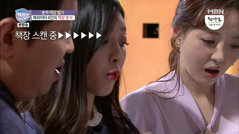 180520 Chanmi @ MBN Chaek It Out Looking At Bookshelves E5 Part 1