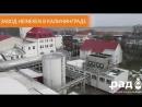 Бывший завод Хейнекен в Калининграде