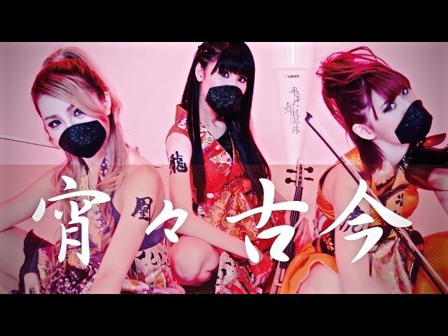 新メンバー募集! REOL 宵々古今 YoiYoi Kokon violin and dance cover 平安式舞提琴隊
