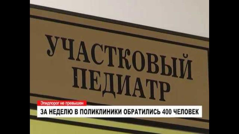 За неделю в поликлиники Муравленко обратились почти 400 человек