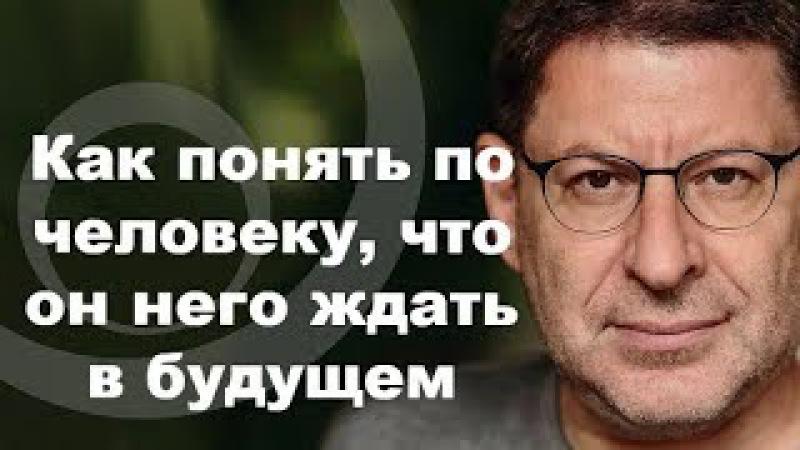 Лабковский - Как понять по человеку что от него ожидать в будущем