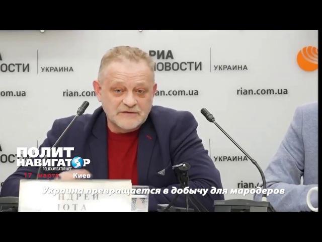 Украина превращается в добычу для мародеров