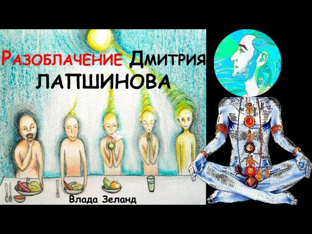 Разоблачение праноеда Дмитрия Лапшинова