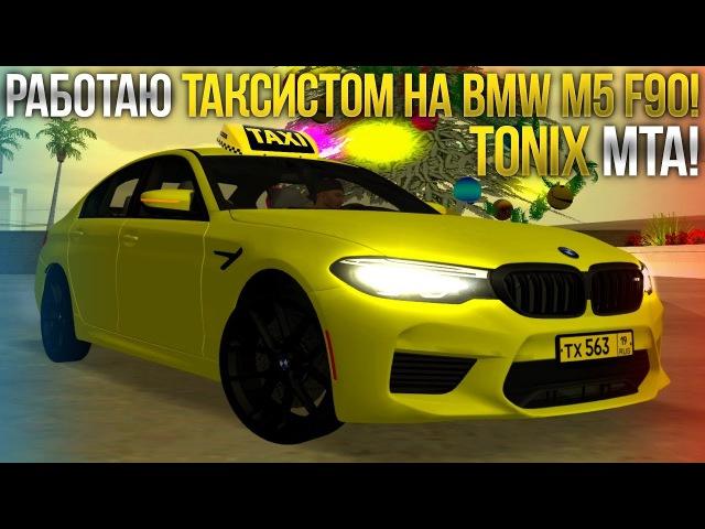 РАБОТАЮ ТАКСИСТОМ НА BMW M5 F90! ОБЗОР СЕРВЕРА TONIX MTA! (MTA   Tonix)