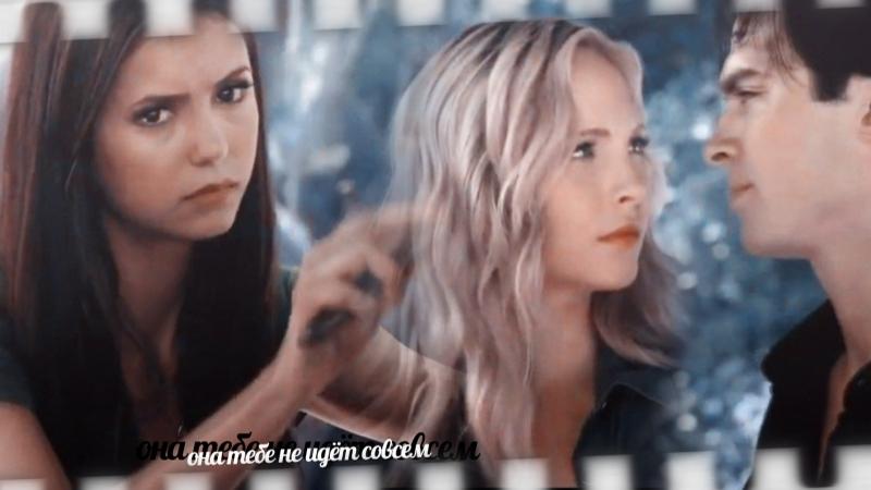 Damon Caroline Elena II Она тебе не идет