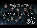 ХАЙП ВОКРУГ AMATORY THE KOREA NOMERCY RADIO
