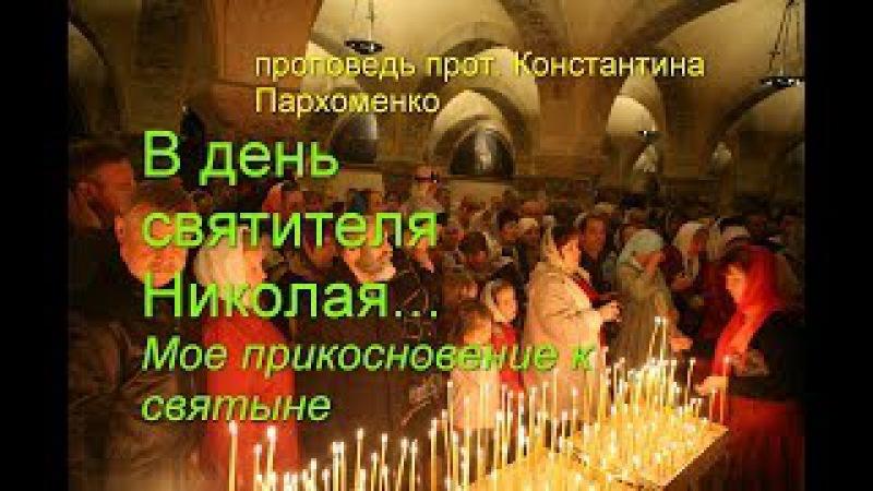 Проповедь в день святителя Николая. Мое прикосновение...