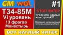WOT СТОП ЧИТЕР 1 Т34 85М 13 фрагов Монастырь