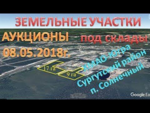 ОБЪЯВЛЕНЫ АУКЦИОНЫ Земельные участки площадью 9 и 17 га, под склады, в п. Солнечный