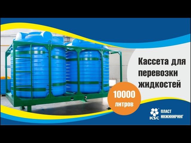 Кассета для перевозки воды 2х5000 литров / Емкости для перевозки жидкости