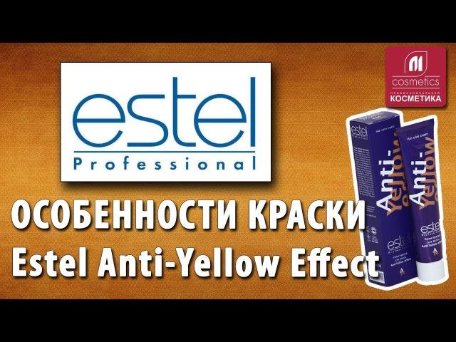 Особенности краски Estel Anti-Yellow Effect для нейтрализации желтизны волос. Убрать желтый цвет