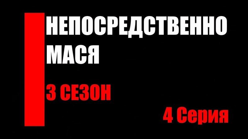 Непосредственно Мася (3 сезон) 4 серия Песни от Маси