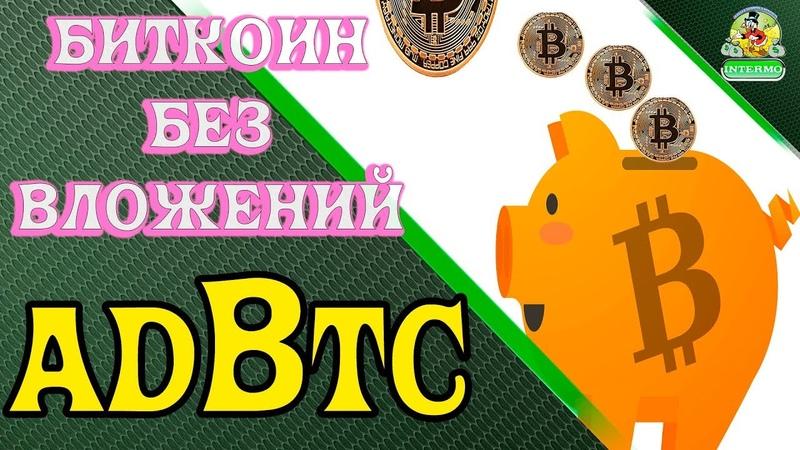 КАК ЗАРАБОТАТЬ БИТКОИН БЕЗ ВЛОЖЕНИЙ. adBtc.top