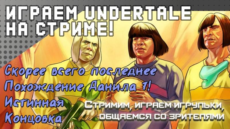 Істинна кінцівка Упорото проходим Undertale 7 18 00 мск