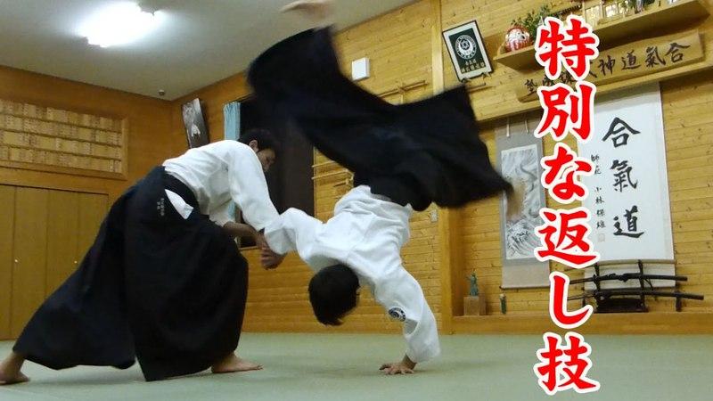 合気道 特別な返し技 小手返し Aikido Special counter technique kotegaeshi