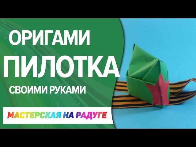 Пилотка из бумаги Оригами