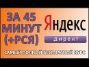 Яндекс Директ от А до Я! ПоискРСЯ! Настройка Яндекс Директ! Как настроить рекламу Яндекс Директ
