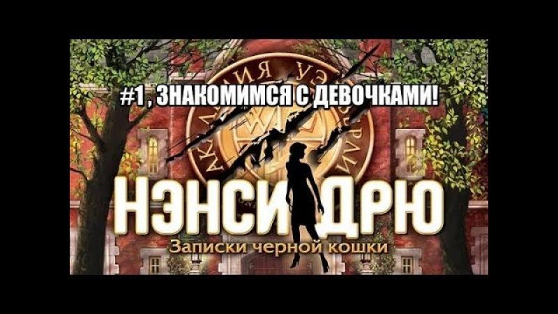 Нэнси Дрю Записки черной кошки 1 ЗНАКОМИМСЯ С ДЕВОЧКАМИ