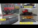Мои новые приобретения масштабные модели БелАЗ ЯАЗ от Start Scale Models и модели GLM