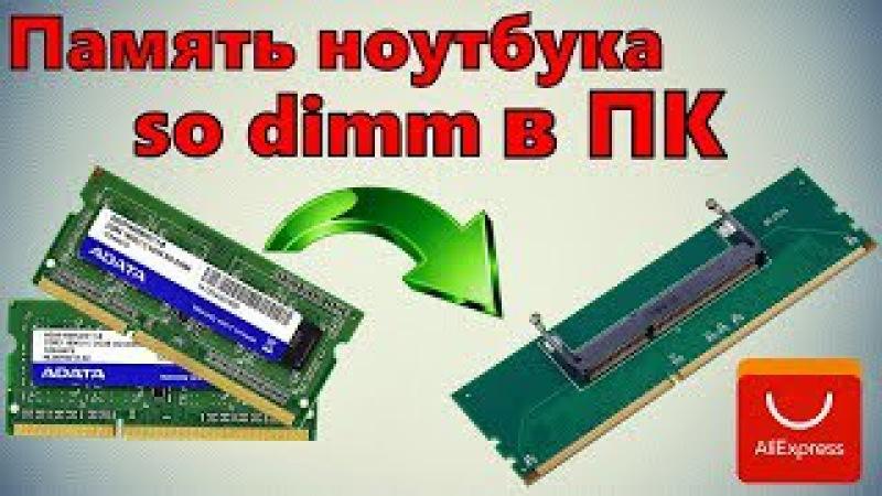 Память ноутбука so dimm ddr3 в компьютер Обзор переходников с Aliexpress SODIMM в DDR3