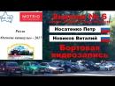 Ралли ОСЕННИЕ КАНИКУЛЫ-2017_Экипаж № 6