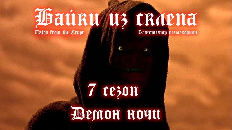БАЙКИ ИЗ СКЛЕПА 7 сезон 1996 Демон ночи