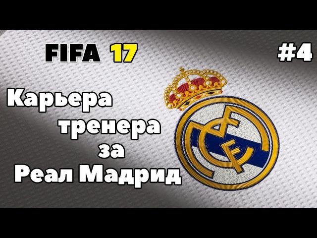 FIFA 17 | Карьера тренера за Реал Мадрид [4] | ЭТОТ СОСТАВ ОБЫГРАЕТ ЛЮБОЙ СОСТАВ Pandafx!