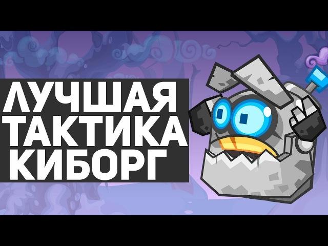 ЛУЧШЕЕ ПРОХОЖДЕНИЕ КИБОРГА » Freewka.com - Смотреть онлайн в хорощем качестве