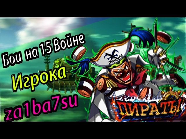 ПиратыМистический квест||15 Великая Война игрока Za1ba7su
