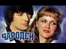 Чародеи (1982). Новогодняя музыкальная киносказка по сценарию Стругацких