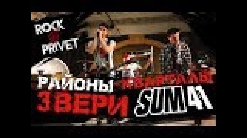 Звери / Sum 41 - Районы - Кварталы (Cover by ROCK PRIVET)