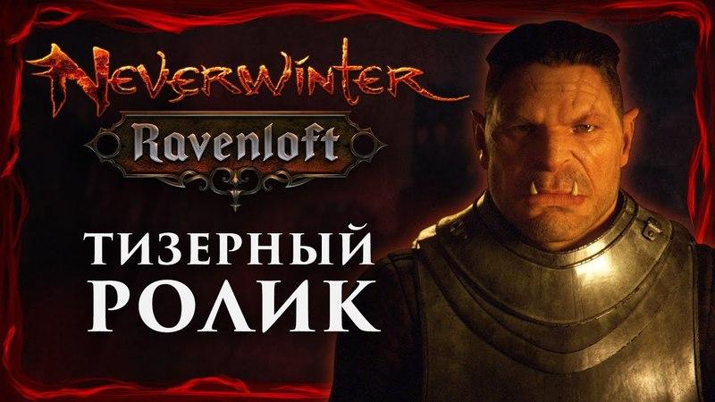 Neverwinter Равенлофт - Тизерный ролик