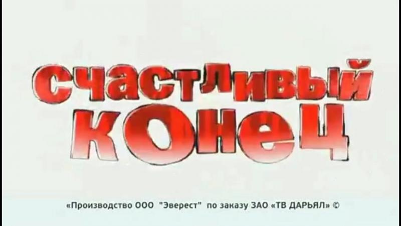 Конечная заставка киножурнала Счастливый конец (Перец, 2012-2013)