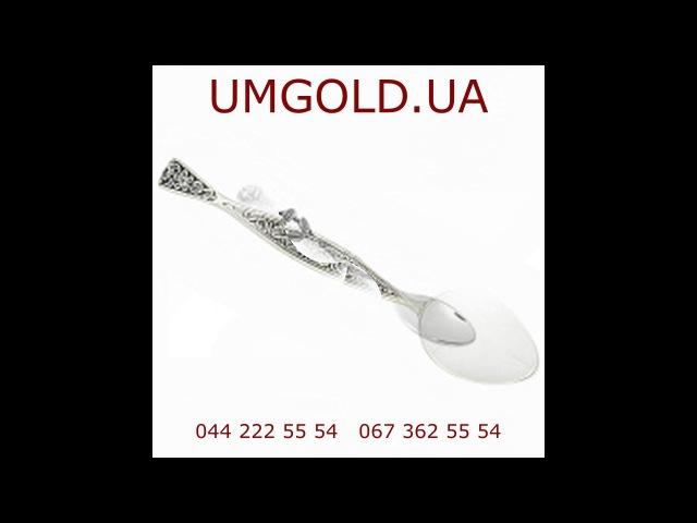 Где недорого купить серебряную ложку в Киеве?