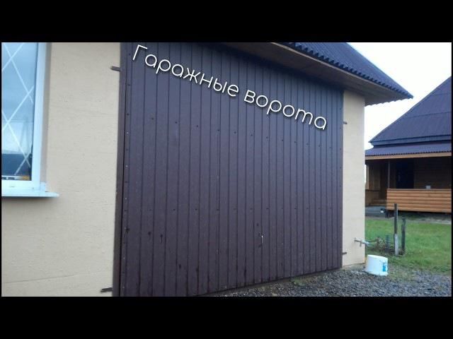 Крутые гаражные ворота ПРОСТО Garage doors SIMPLY