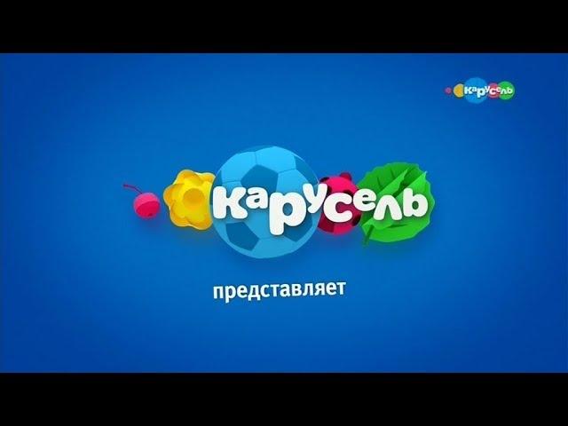 Карусель Анонсы (03.2018)
