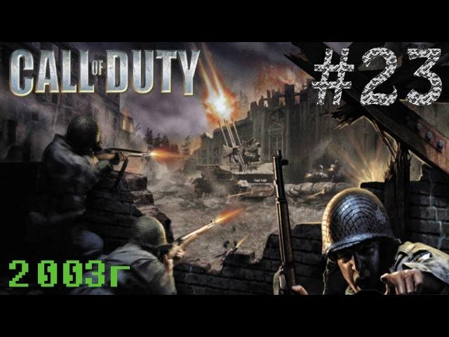 Call of Duty 1 (2003г) Прохождение На русском Без комментариев 23 Танки » Freewka.com - Смотреть онлайн в хорощем качестве