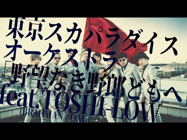 「野望なき野郎どもへ feat. TOSHI-LOW (BRAHMAN OAU)」 MV+ドキュメンタリー東京スカパラダ1