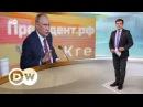 Шоу Путин 4 0 и Навальный в роли Волан де Морта DW Новости 14 12 2017