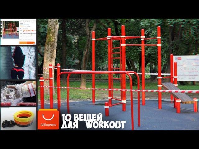 10 вещей для Workout на Aliexpress | Workout| AlexTuri
