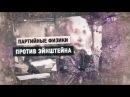 Леонид Млечин Вспомнить все. Борьба за ядерную бомбу
