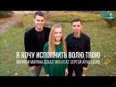 ♪ ♫🔵Марин и Марина Севастиян feat Сергей Арабаджи Я хочу исполнить волю Твою SHELTER SONGS