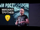 Epic Growth Conference Михаил Трутнев Ultimate Guitar Встроить кратный рост в ДНК команды